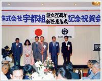 設立25周年記念(平成元年)